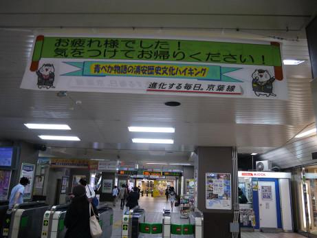 20150621_shin_urayasu_st_3