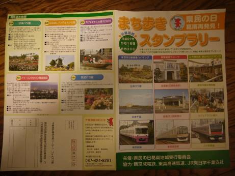 20150621_stamp_rally