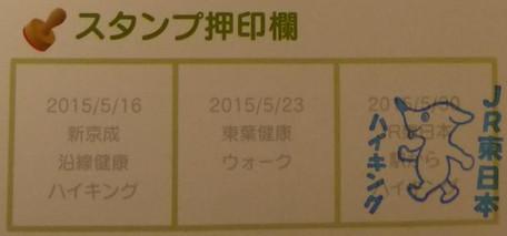 20150621_stamp_rally_jr