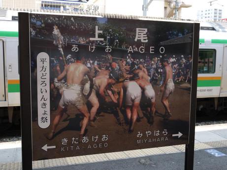 20150624_ekimeihyou