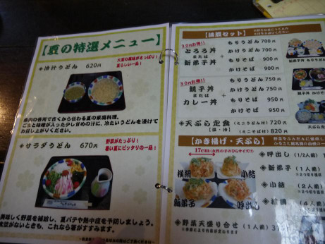 20150628_menu_2