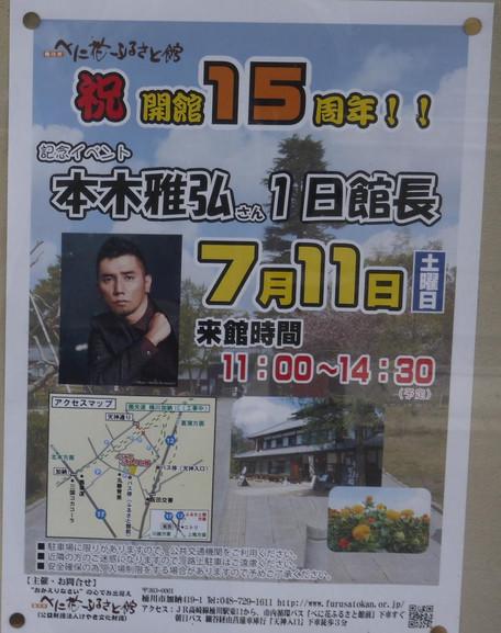 20150628_motoki_masahiro