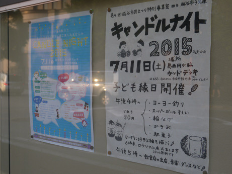 20150712_poster