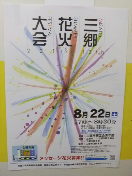 20150823_poster