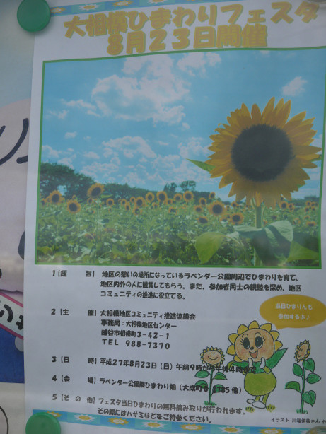 20150824_poster