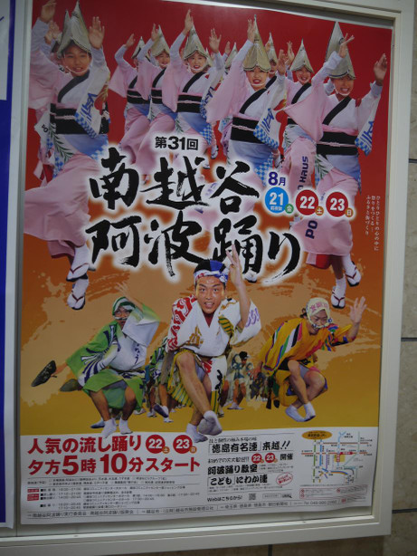 20150825_poster