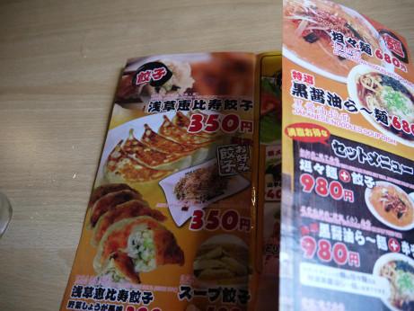 20150902_menu