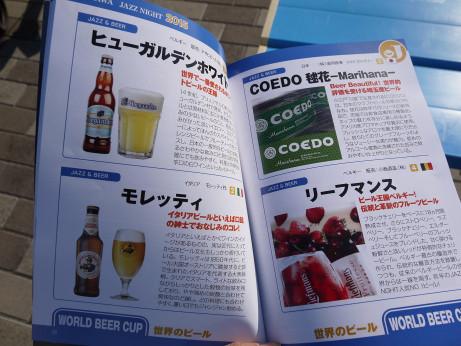 20150913_beer_book_1