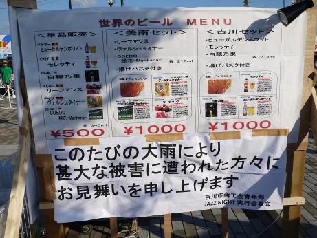 20150913_menu