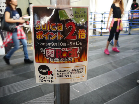 20150916_suica_point