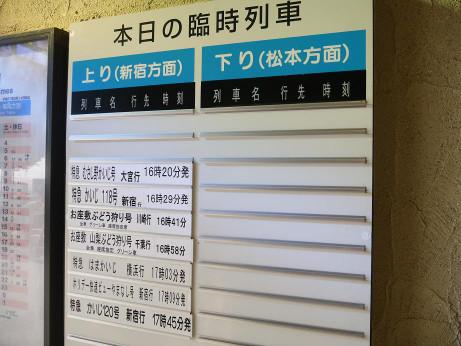 20150917_rinji_time