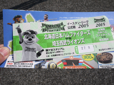 20150920_ticket