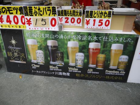 20150927_beer_1