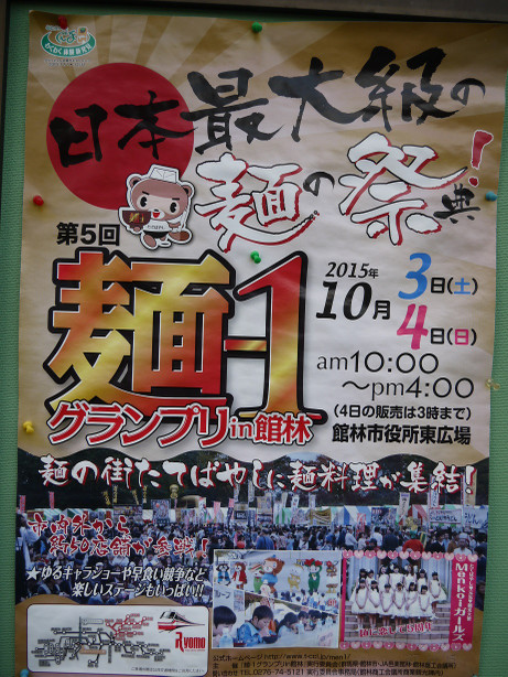 20151005_poster