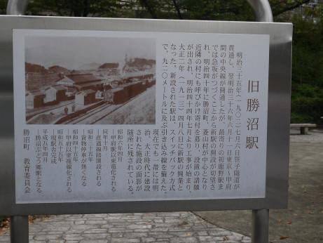 20151010_katunuma_st_info