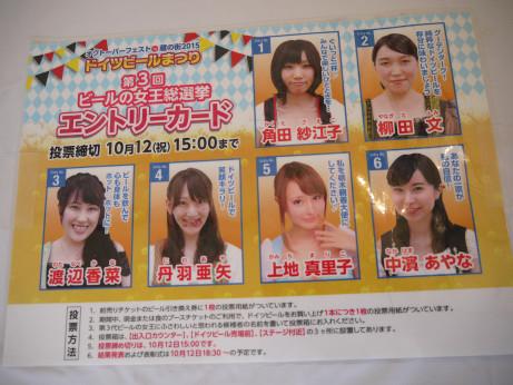 20151011_entry