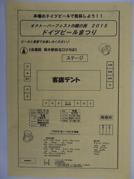 20151011_map