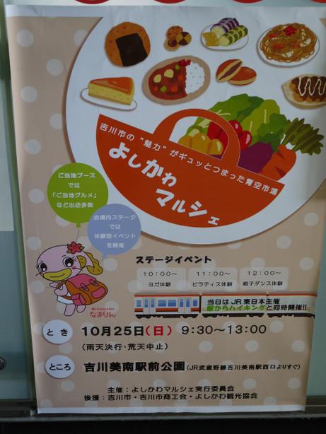 20151026_marushe_poster