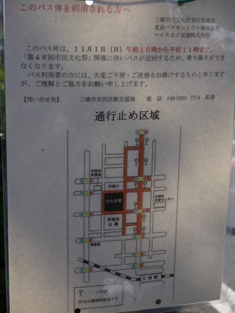 20151102_info_bus