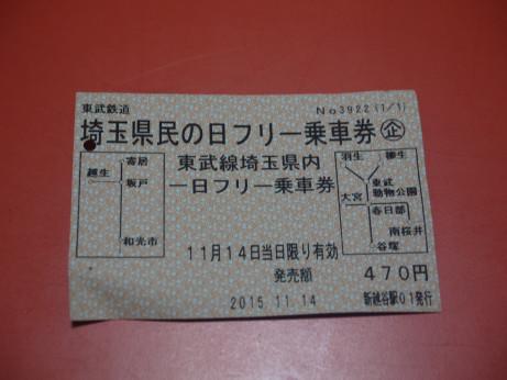 20151115_free_ticket