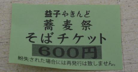 20151124_ticket