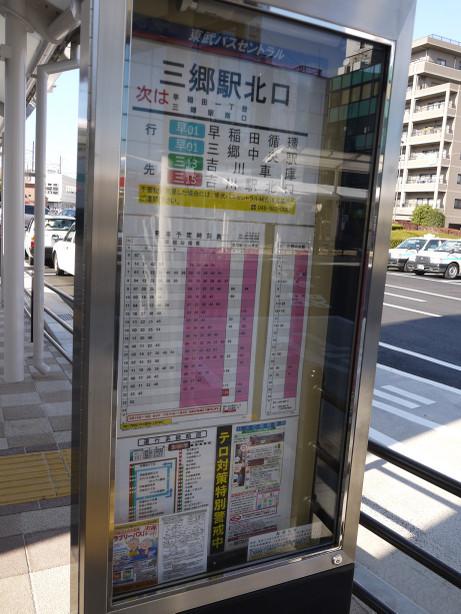 20151213_bus_stop_1d