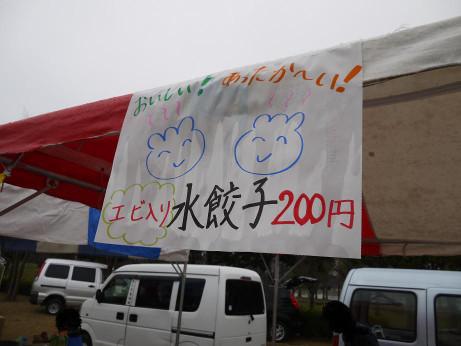 20151214_suigyouza