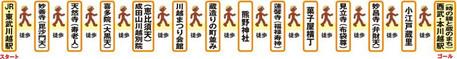 20160123_kawagoe