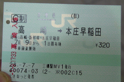 20160713_kippu_kokuin