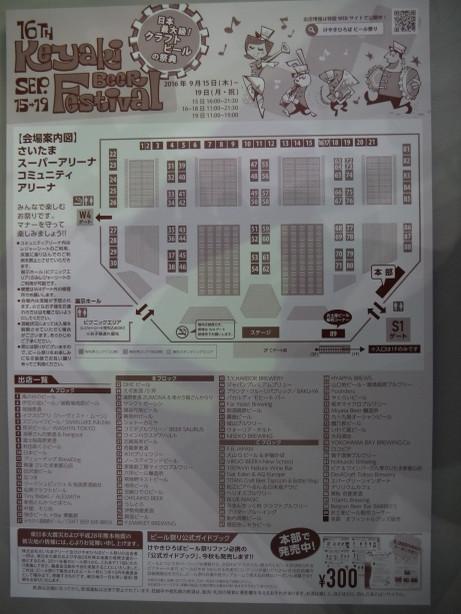 20160920_map