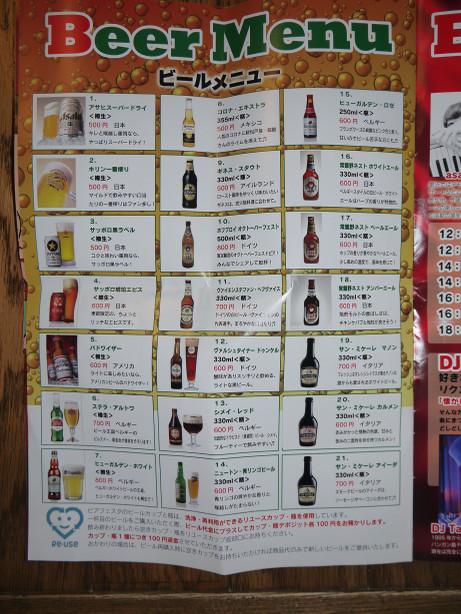 20161010_beer_menu