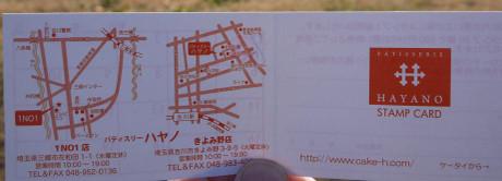 20170125_stamp_card
