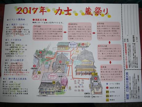 20170312_kura_map