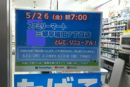 20170406_misato_waseda_7
