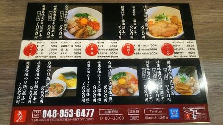 20180423_menu