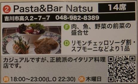 20190803_mati_bar_menu