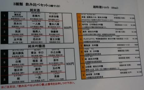 20191011_jizake_menu