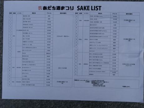 20191027_sake_list_1