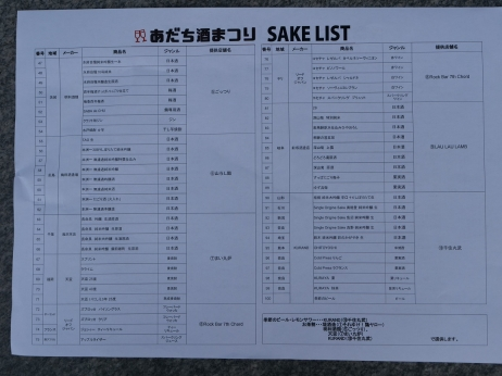 20191027_sake_list_2