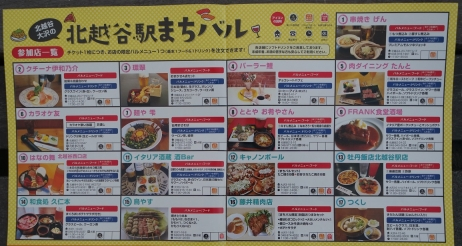 20191123_bar_menu_list
