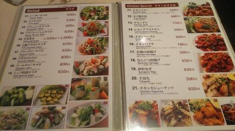 20200206_dinner_menu_2