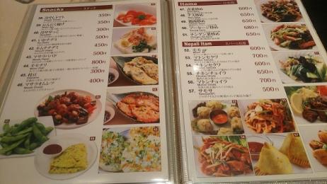 20200206_dinner_menu_4