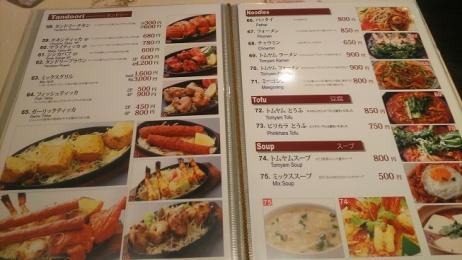 20200206_dinner_menu_5