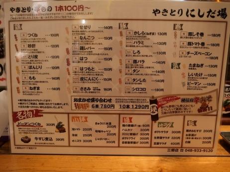 20200208_menu_3
