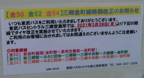 20210314_bus_info
