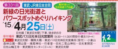 20150425_nikko_tobu