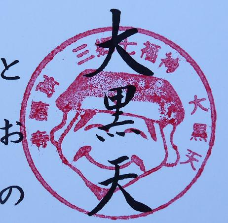 20150112_stamp