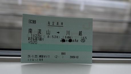 20160124_ticket_1