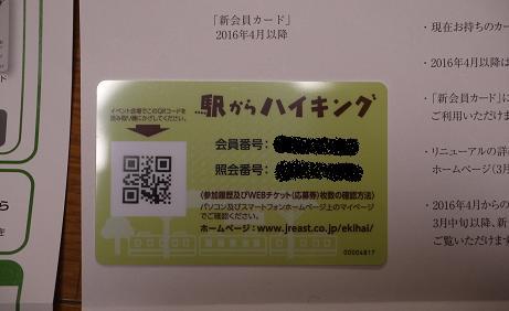 20160305_kaiin_card