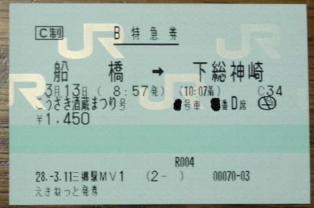20160314_tiket_1